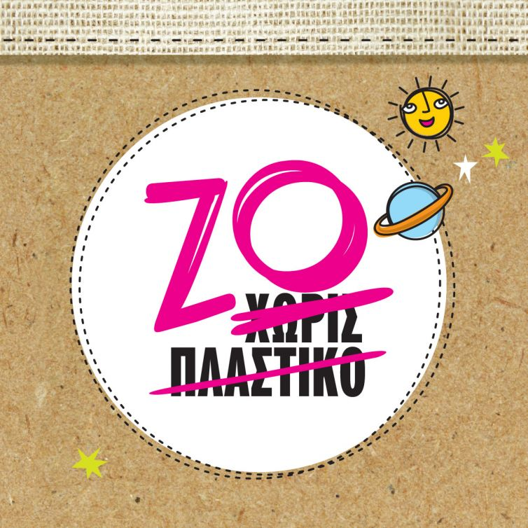"""ZΩ ΧΩΡΙΣ ΠΛΑΣΤΙΚΟ"" flyers"
